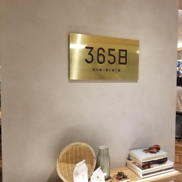 二子玉にもあの人気店『365日とコーヒー』オープン!_1_1-1