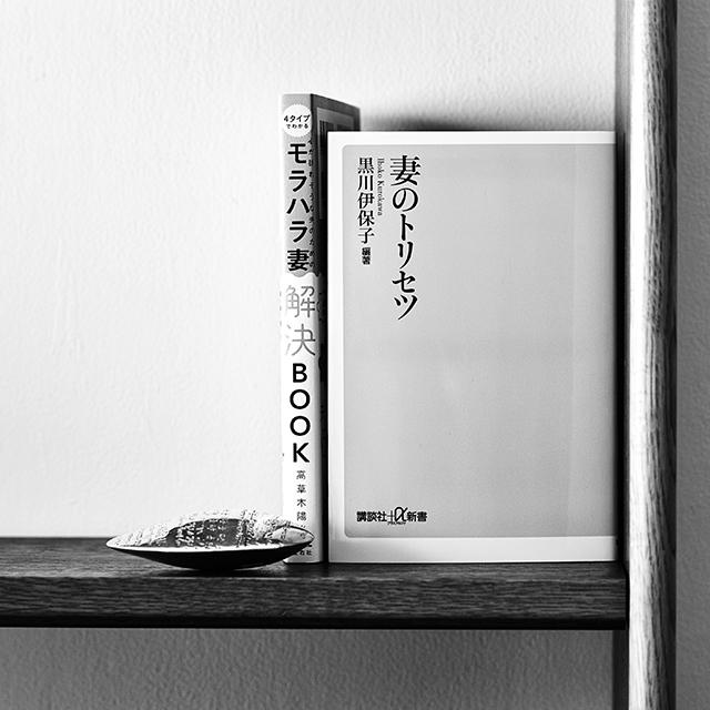 """文芸評論家・斎藤美奈子さんが徹底解説! 今の時代が見える""""旬の本"""" 五選_1_1-5"""
