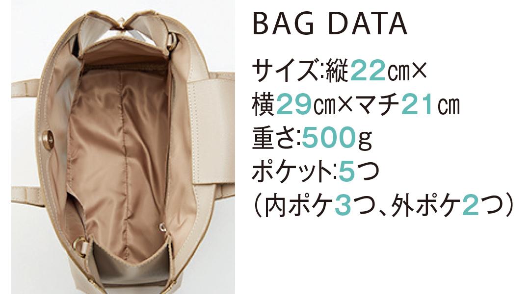 BAG DATA サイズ:縦22cm×横29cm×マチ21cm重さ:500gポケット:5つ(内ポケ3つ、外ポケ2つ)