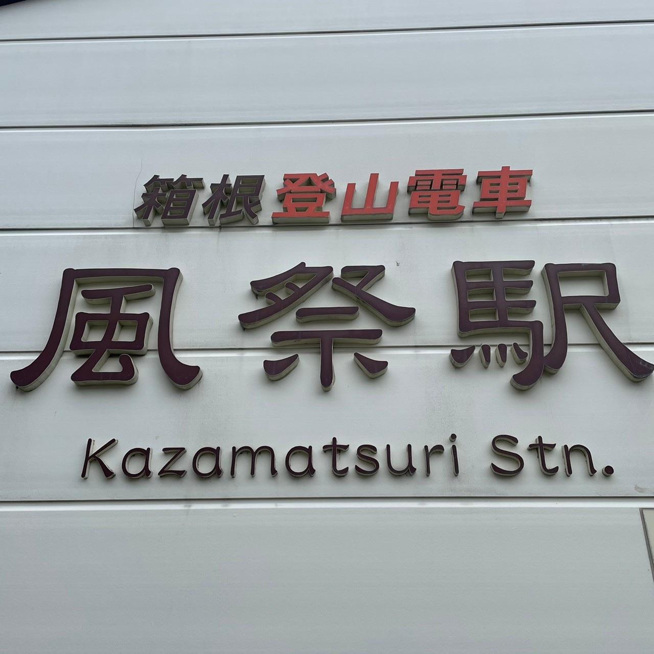 箱根で心と身体に栄養を_1_1