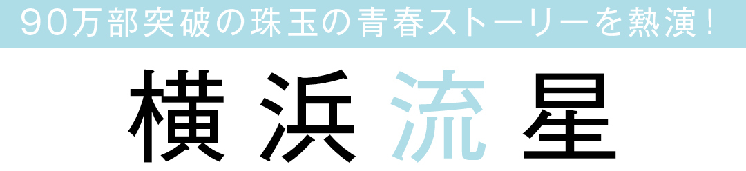 90万部突破の珠玉の青春ストーリーを熱演! 横浜流星