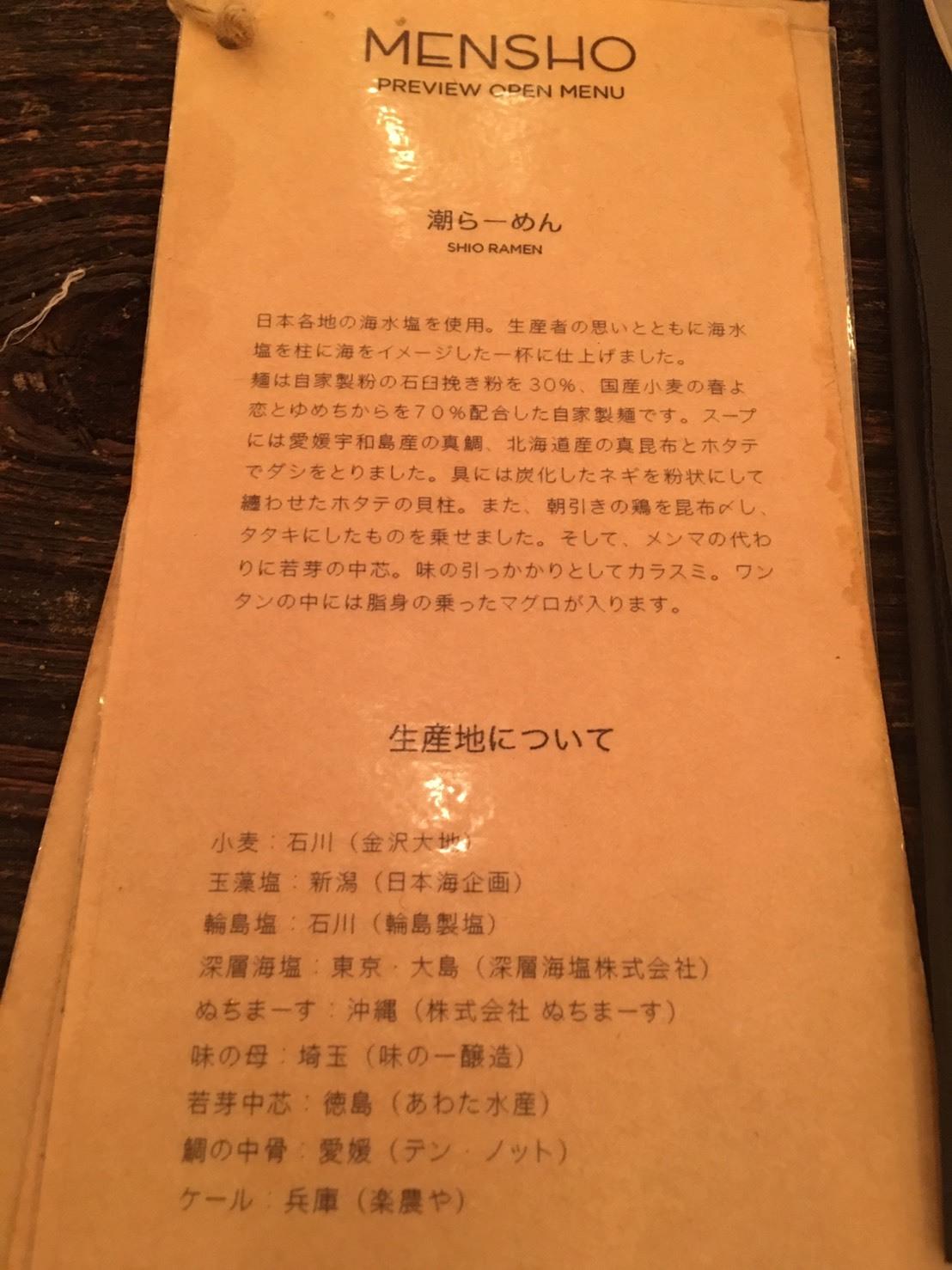 茗荷谷おしゃラーメン♡MENSHO_1_5-1