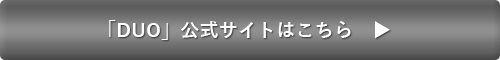 DUO公式サイトはこちら