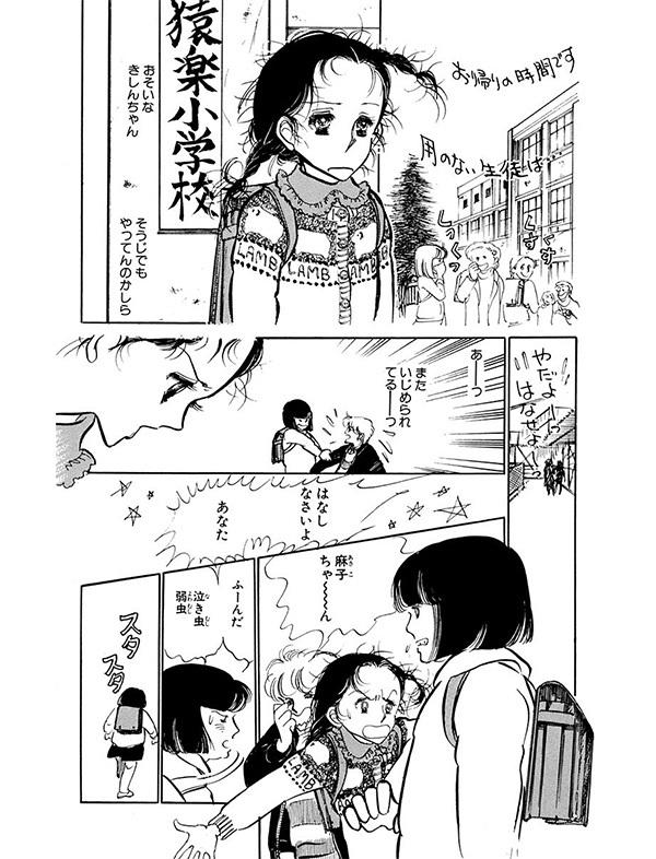 NHKドラマ『半分、青い。』で大注目!?珠玉の名作『いつもポケットにショパン』!【パクチー先輩の漫画日記 #11】_1_1-16