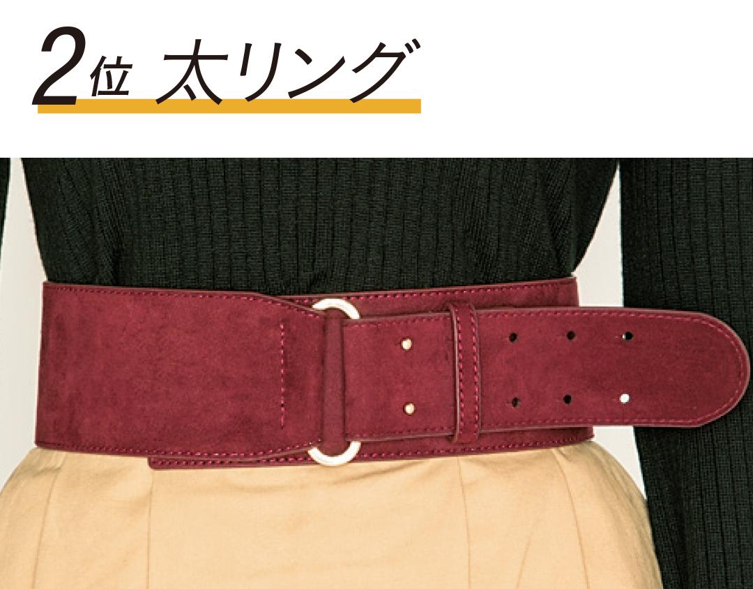 ¥990からのイメチェンベルト♡ 使えるランキングを発表!_1_3