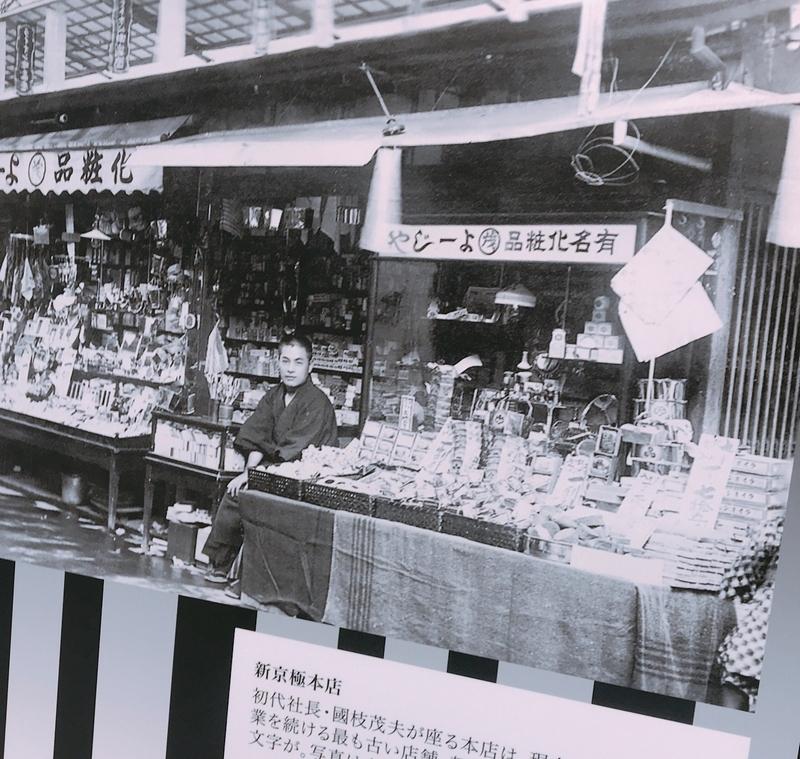 昔のよーじやの店舗写真