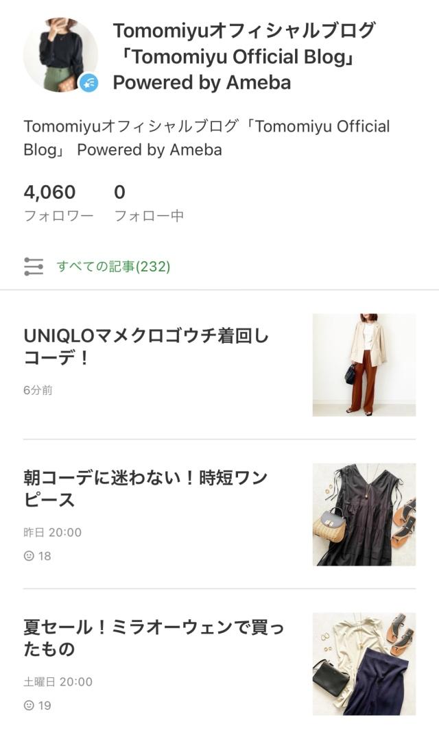UNIQLOマメクロゴウチ着回しスタイル【tomomiyuコーデ】_1_8