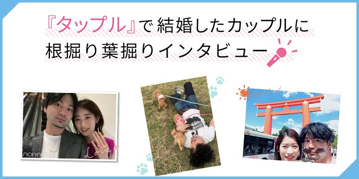 恋活PR09ノンノウェブスライダー