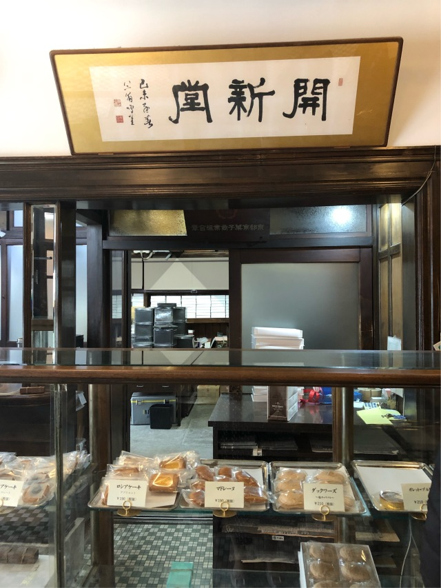 京都 村上開新堂のクッキー_1_1-2
