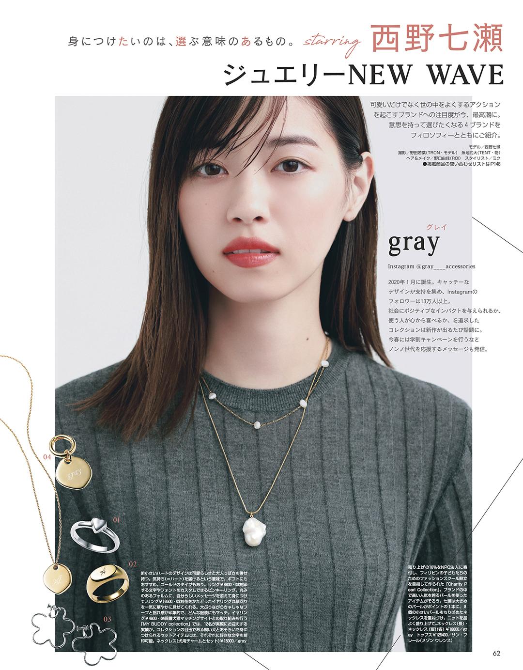 starring 西野七瀬 ジュエリーNEW WAVE