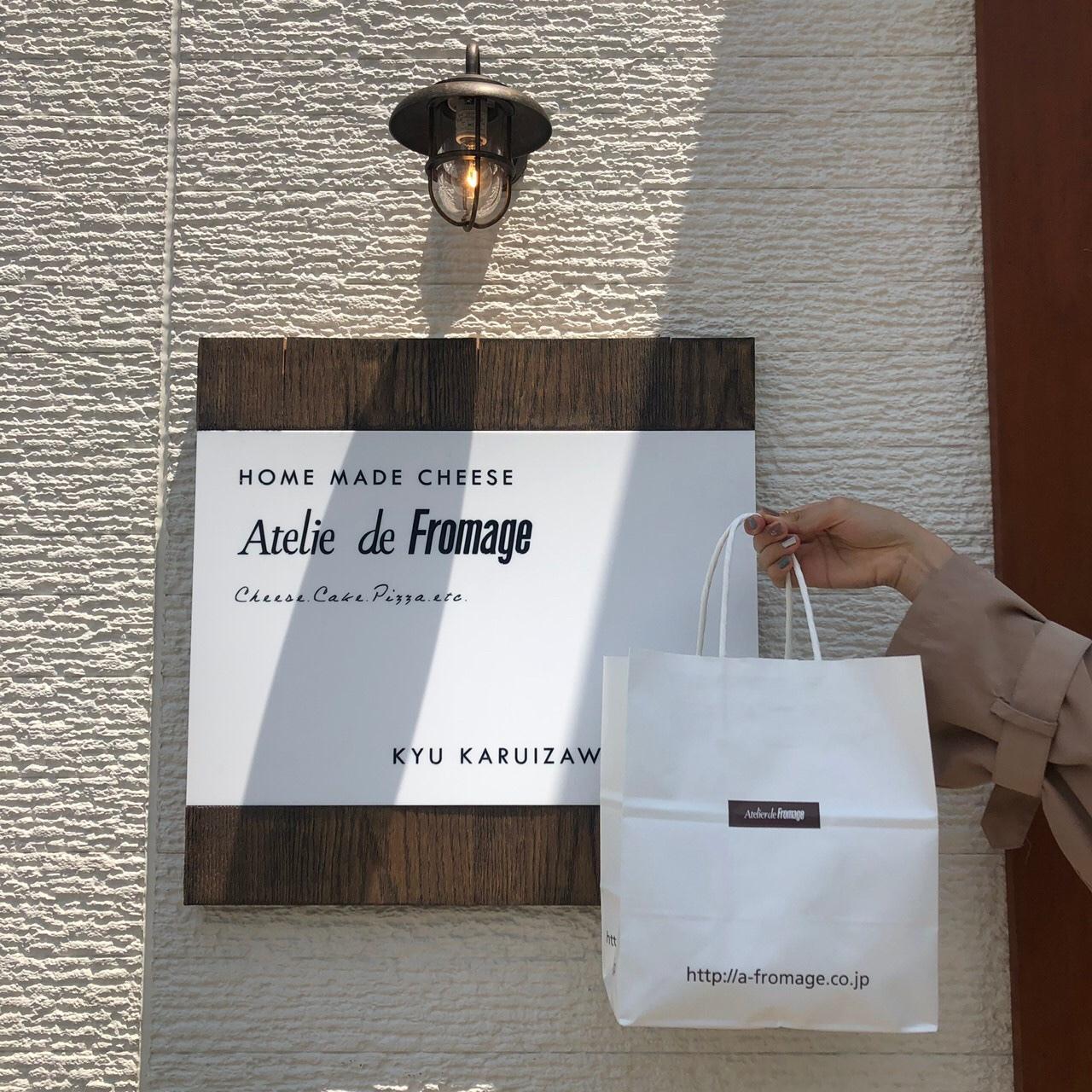 軽井沢旅行!【DAY1】_1_2