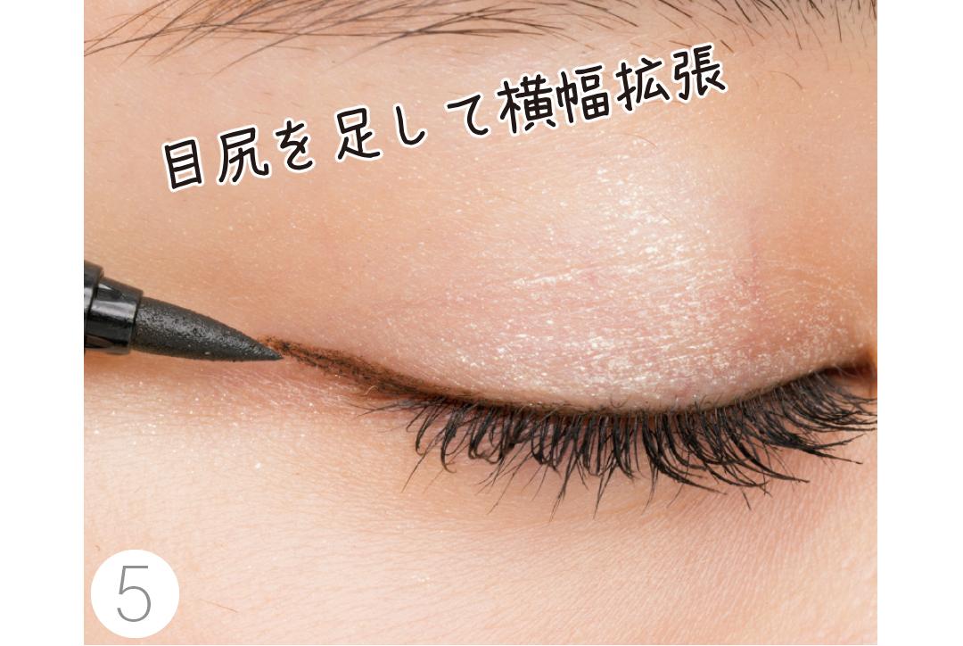 自然にデカ目♡ 二重さんのブラウンアイライン、ベストな描き方を超ていねい解説!_1_4-5