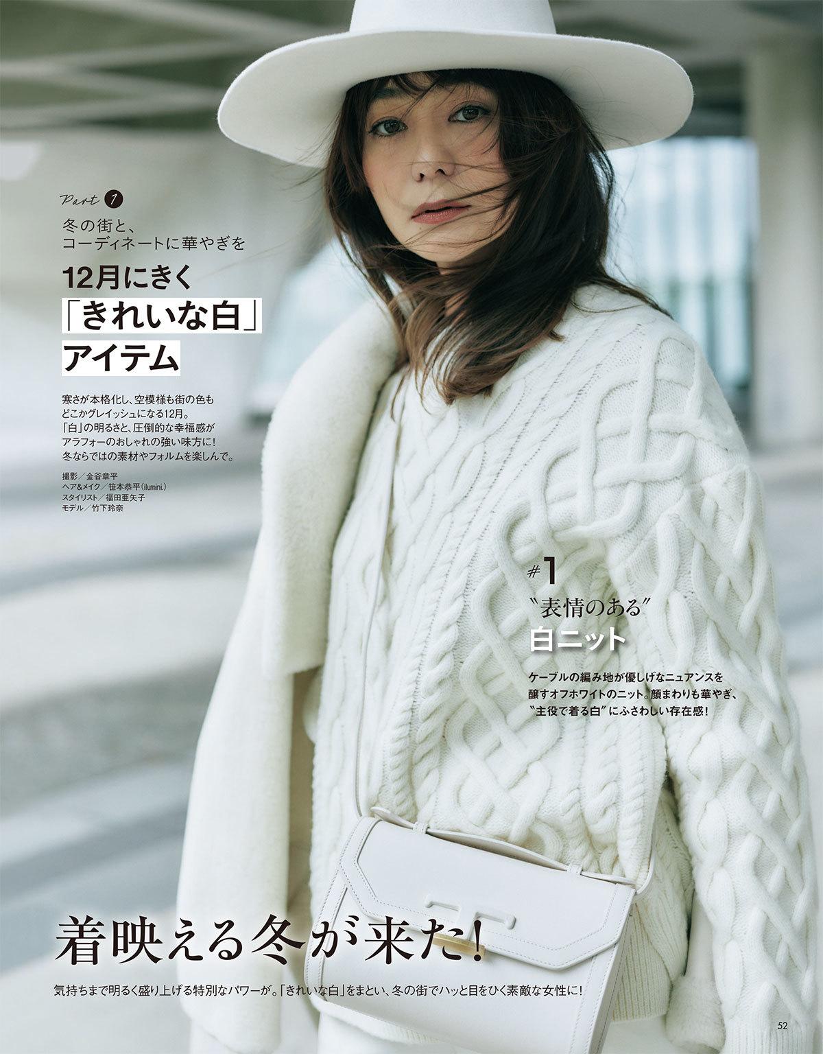 「きれいな白」で着映える冬が来た!