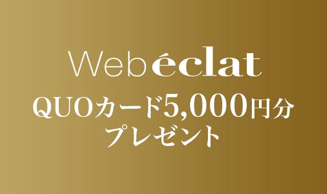 【クオカード5,000円分プレゼント】ユーザーアンケートご協力のお願い_1_1