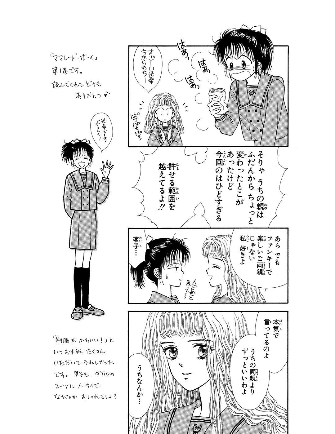 マーマレードボーイ 第1話|試し読み_1_1-12