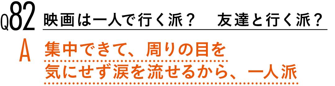【渡邉理佐100問100答】読者の質問に答えます! PART3_1_3