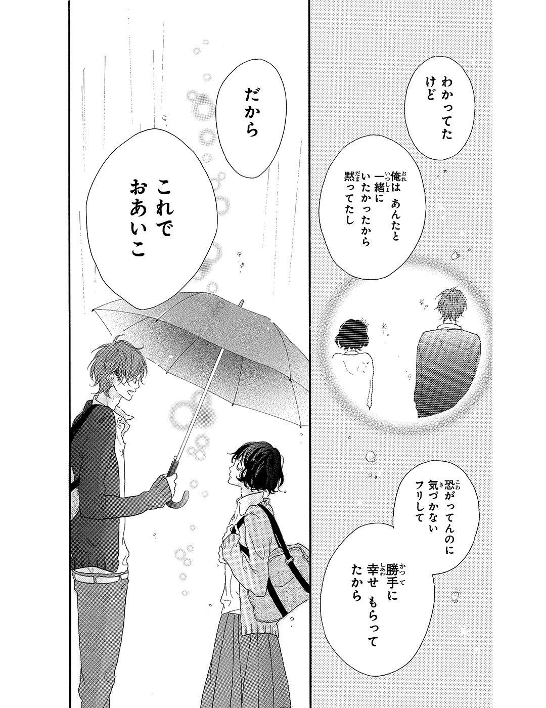 honey 第1話|試し読み_1_1-39