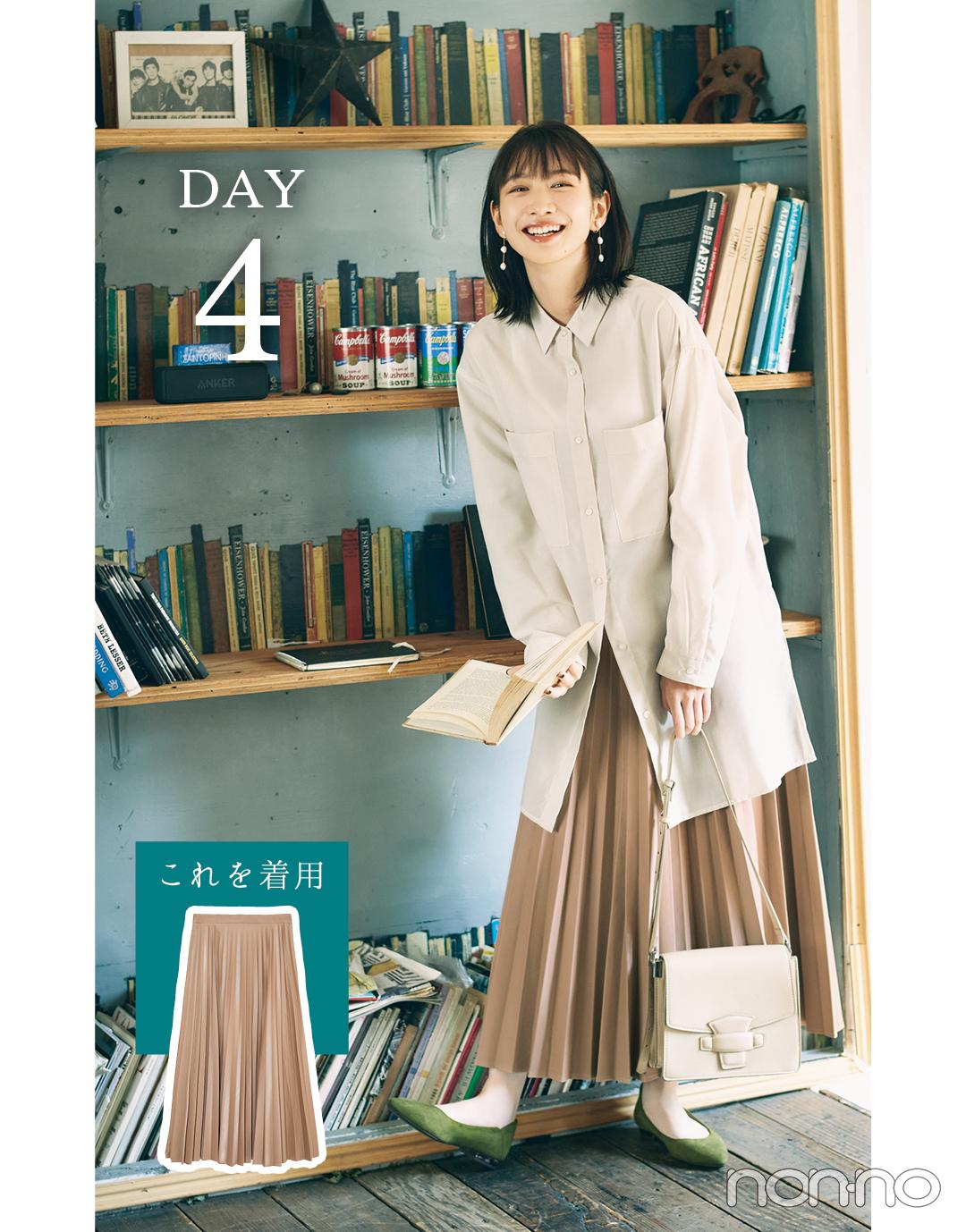 岡本夏美主演♡ 上級生の「きれいめシンプル」着回し day1~5_1_11