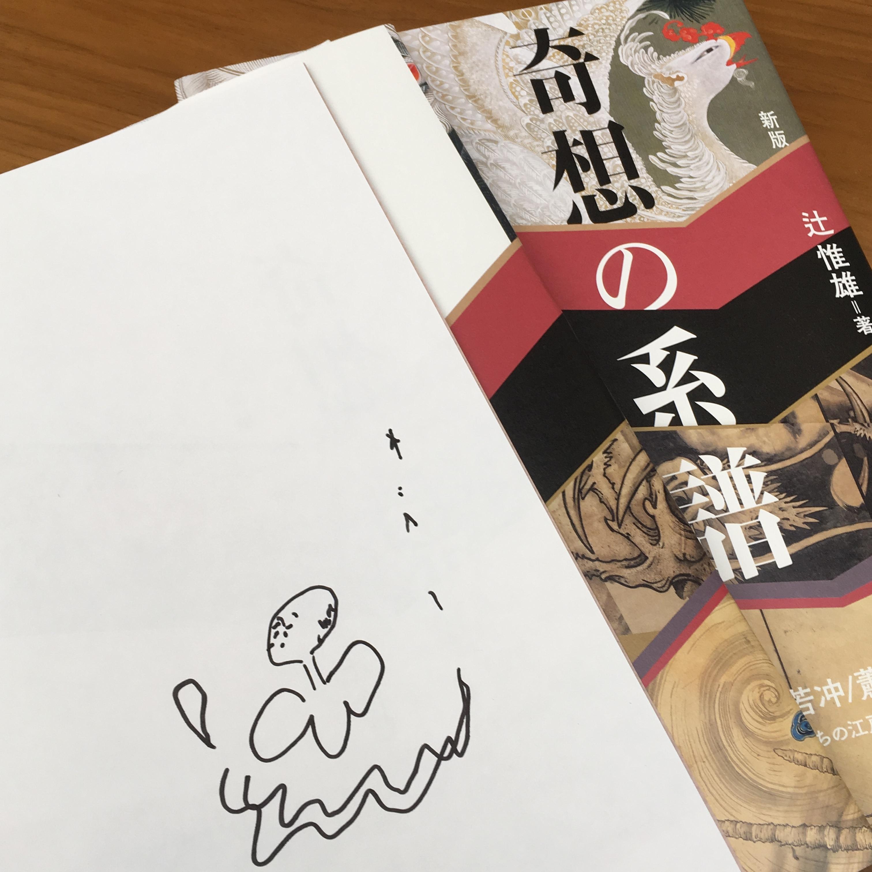 【『奇想の系譜』補講その1】辻先生最愛の作品はどれ?_1_1-2