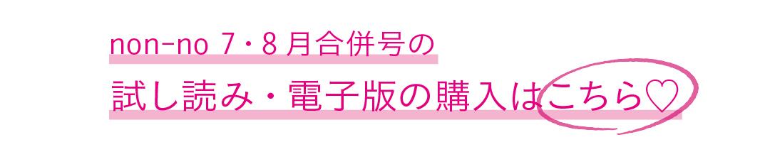 non-no7・8月合併号の試し読み・電子版の購入はこちら♡