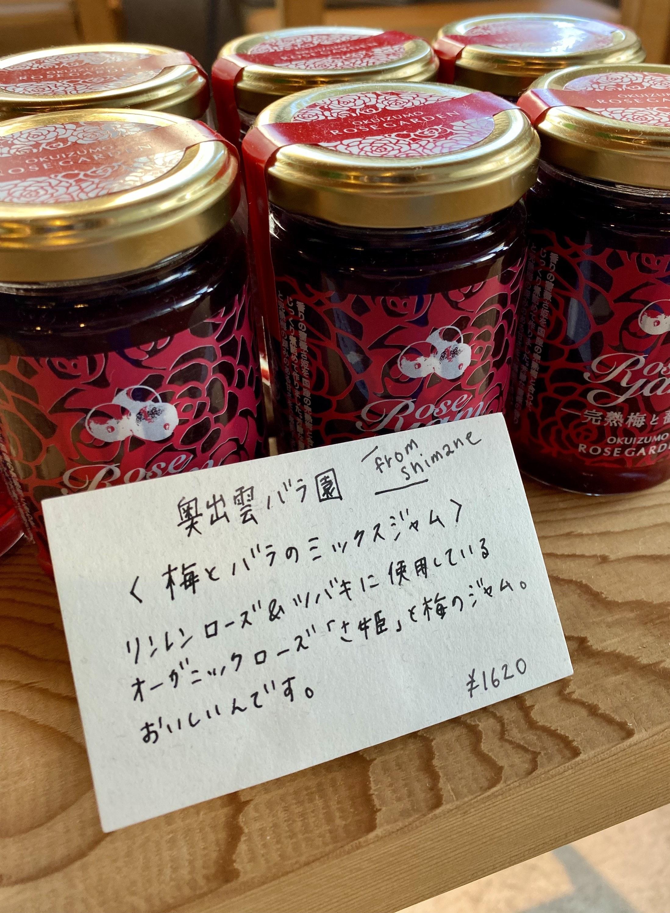 梅とバラのオーガニックmixジャム