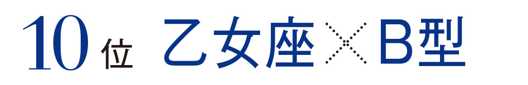 乙女座×B型