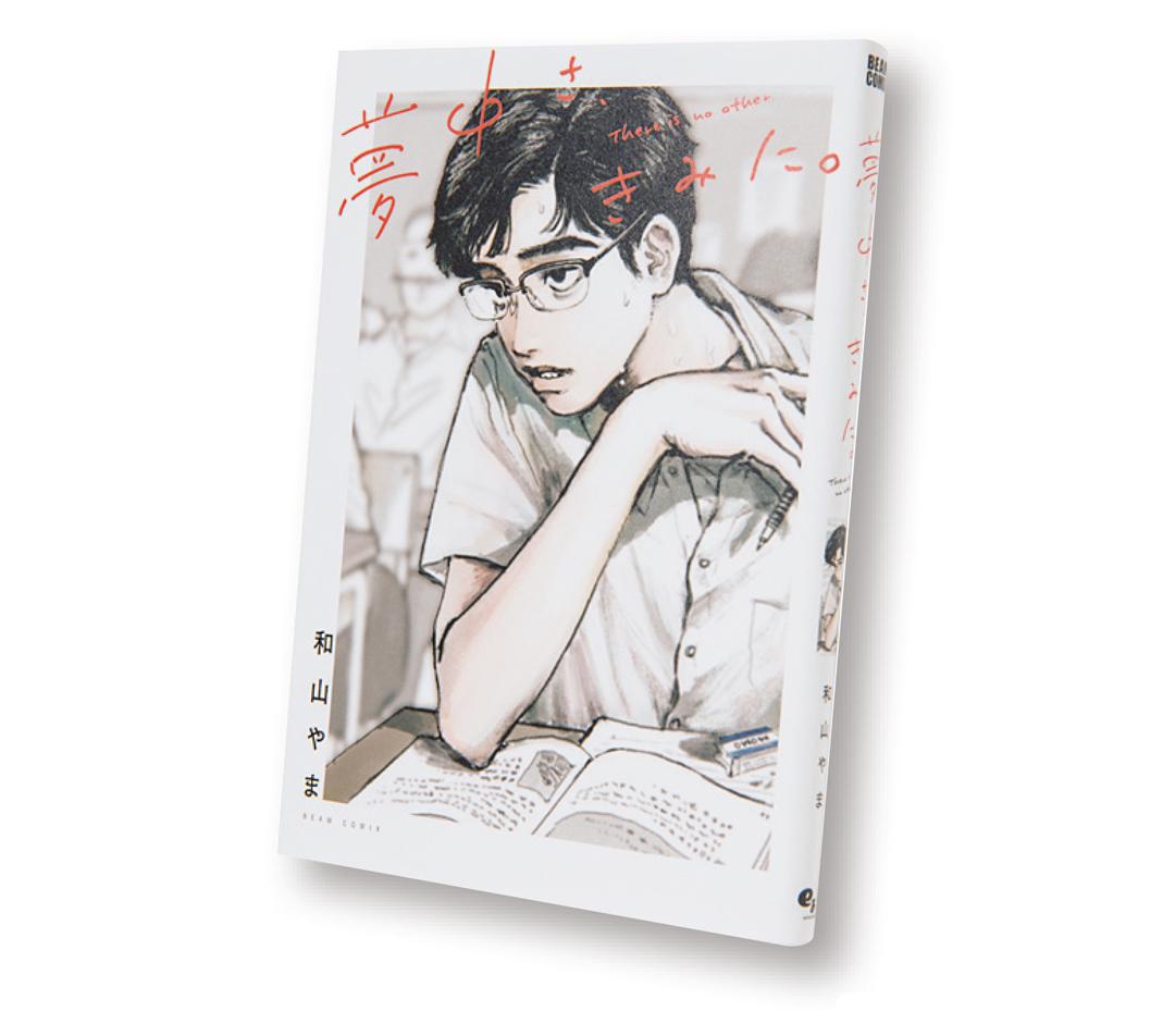 待望のコミックス化!「夢中さ、君に。」を読む。【街の書店員・花田菜々子のハタチブックセンター】_1_2