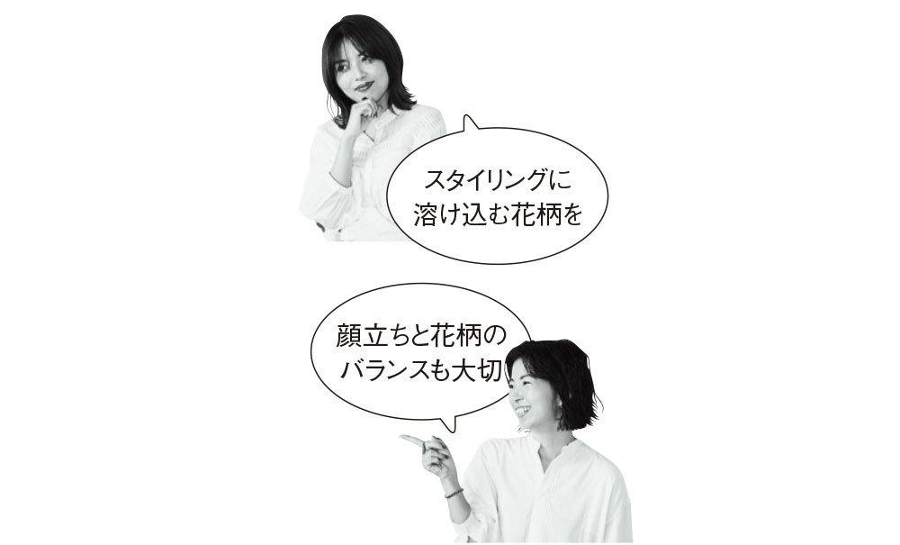 お節介サロン_花柄コーデ1