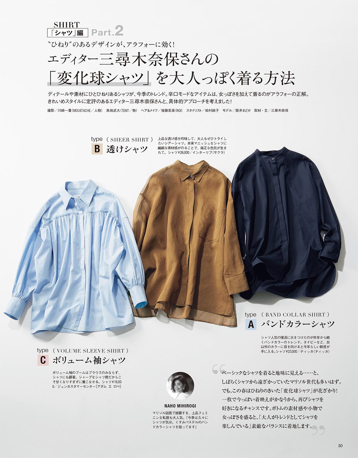 エディター三尋木奈保さんの「変化球シャツ」を大人っぽく着る方法
