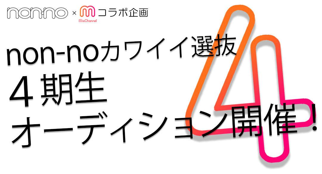 non-noカワイイ選抜❤第4期生オーディション開催_1_1