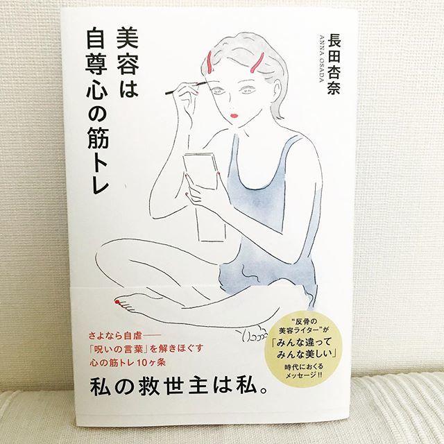 ライターの長田杏奈さんの初の著書『美容は自尊心の筋トレ』_1_1