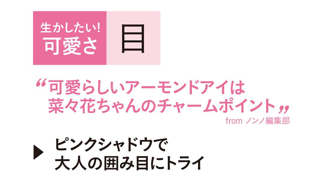 松川菜々花が可愛いままで大人っぽくなったメイクとは?_1_3-4