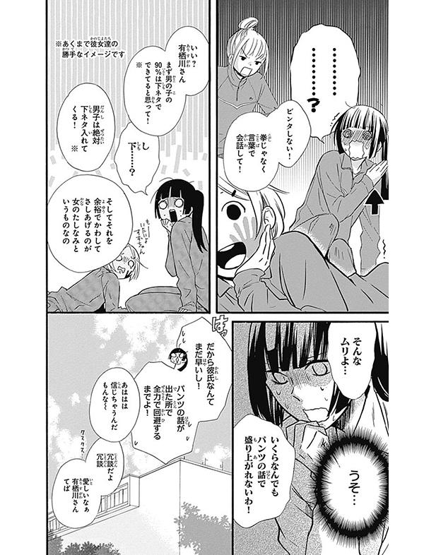 ふしぎの国の有栖川さん 漫画試し読み7