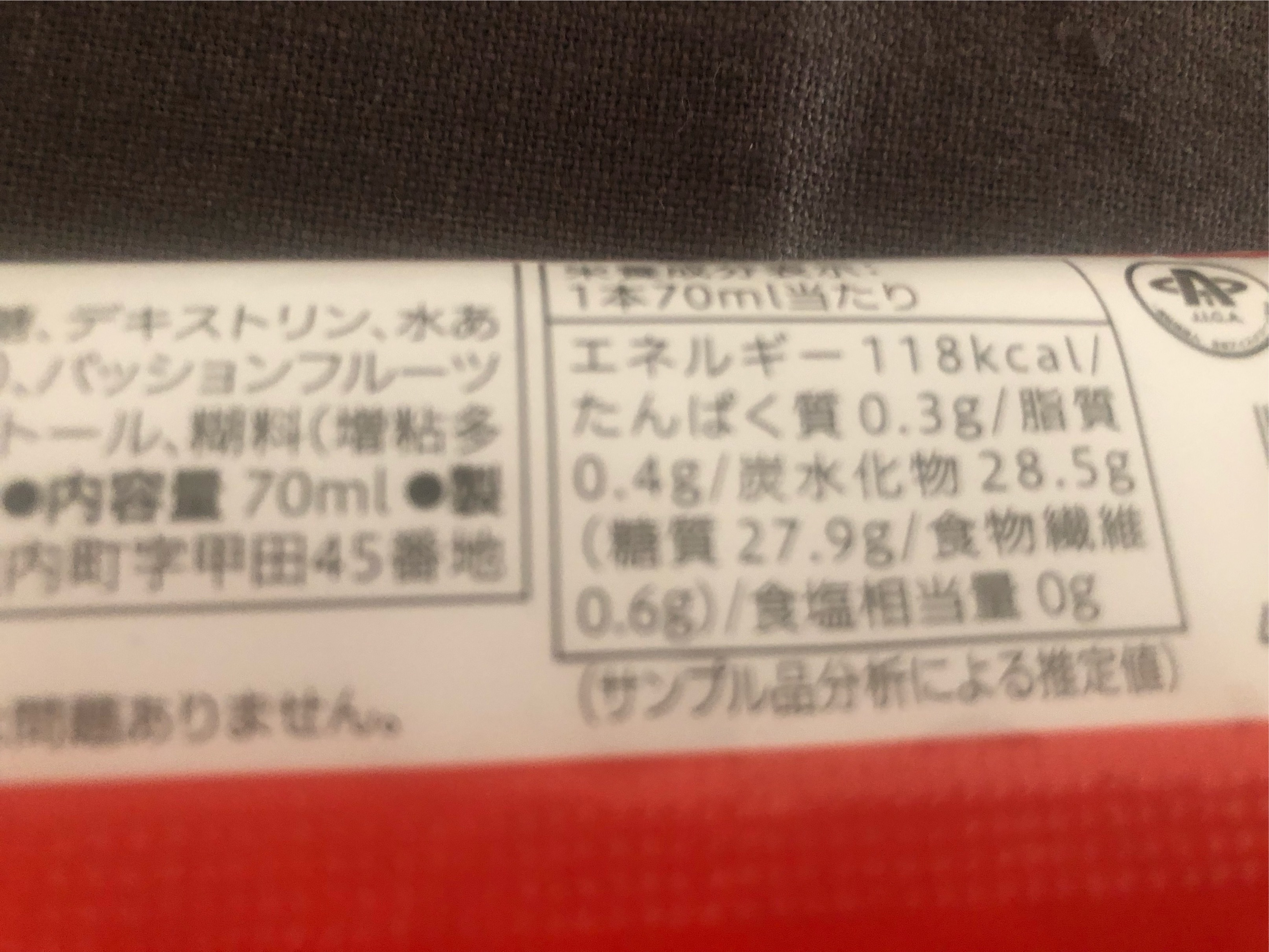 【コンビニアイスアイス】夏にぴったり!おすすめバーアイス2種!_1_3