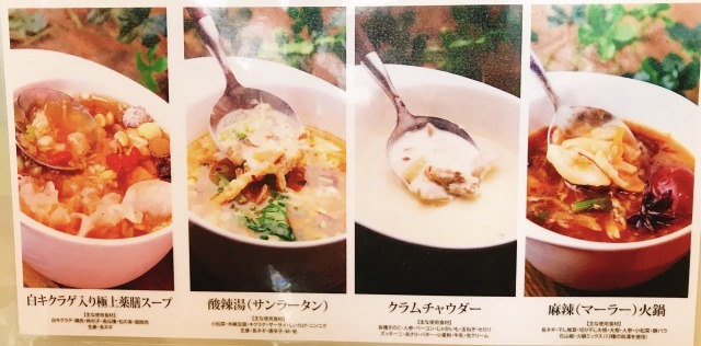 表参道『毎日薬膳SOUP+』薬膳スープをもっと手軽に身近に!薬膳店のnewスタイル☆_1_2