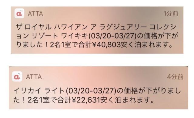 atta アッタ 最安値 予約 ホテル アプリ