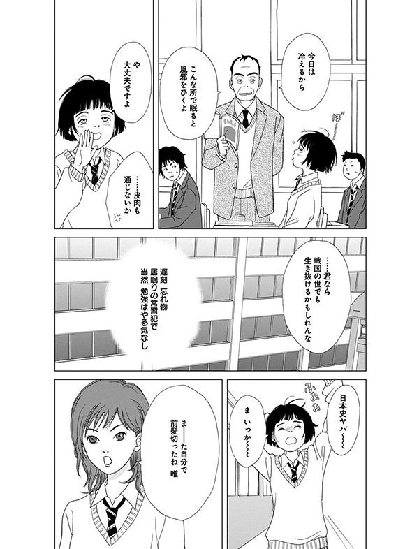 アシガール 漫画試し読み14