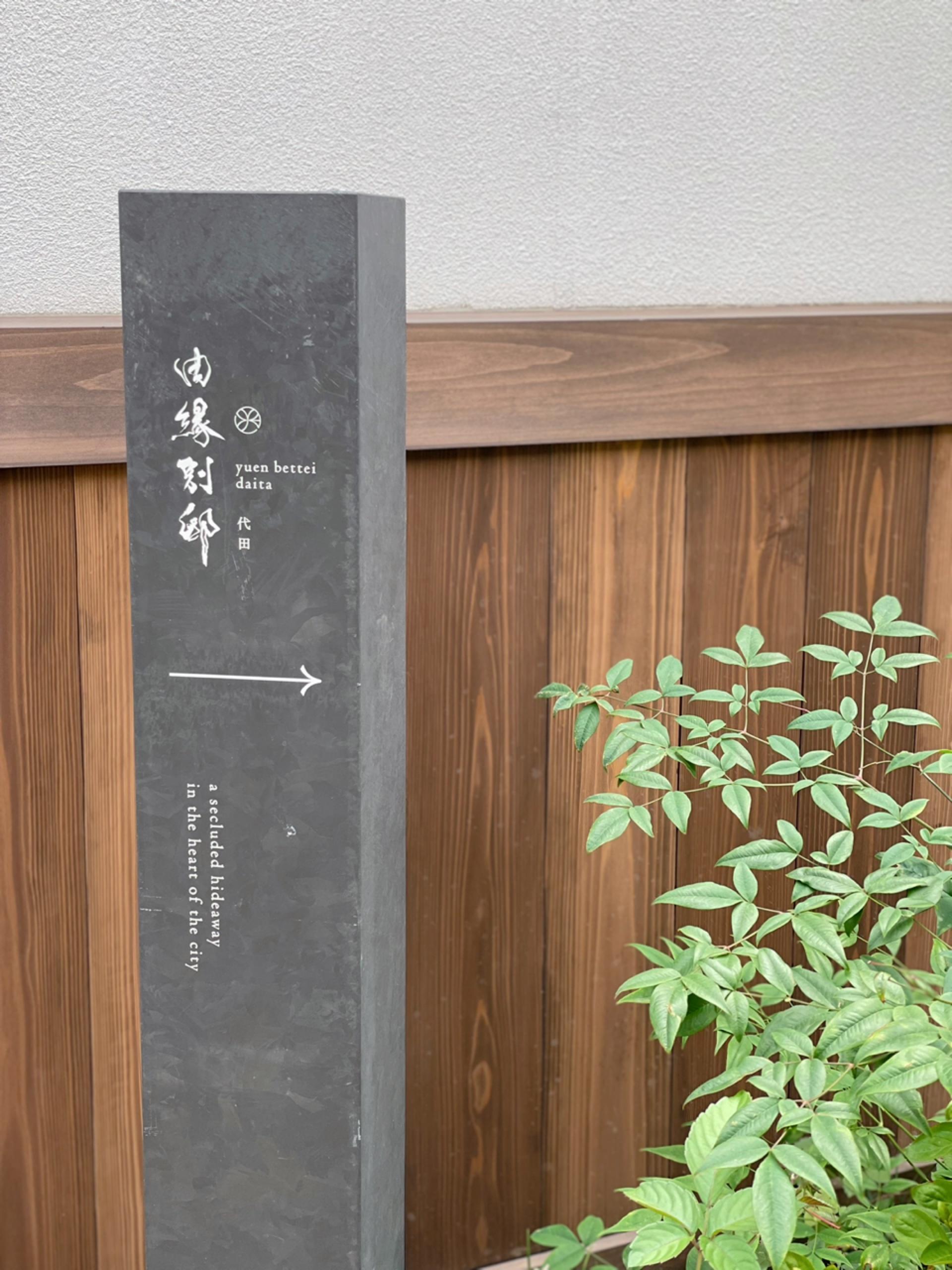 都内で楽しめる温泉、由縁別邸代田_1_1-3