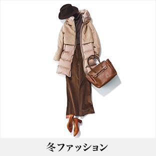 40代に似合う冬ファッションコーデ
