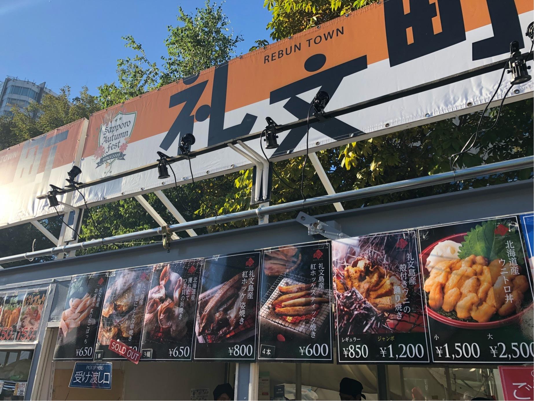 《秋イベ》【オータムフェスト2019】美味しいものがありすぎる…!_1_2