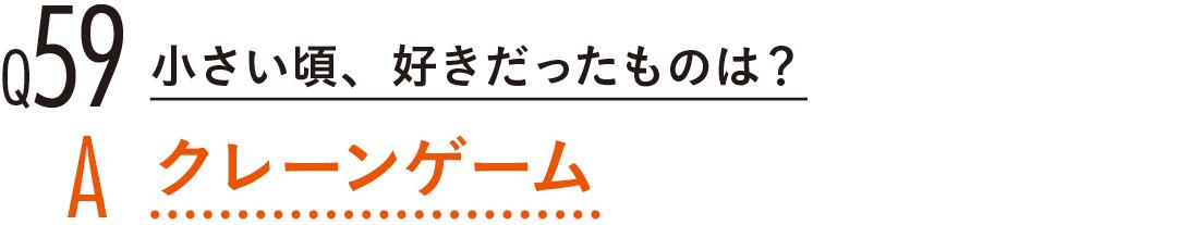 【渡邉理佐100問100答】読者の質問に答えます! PART2_1_3