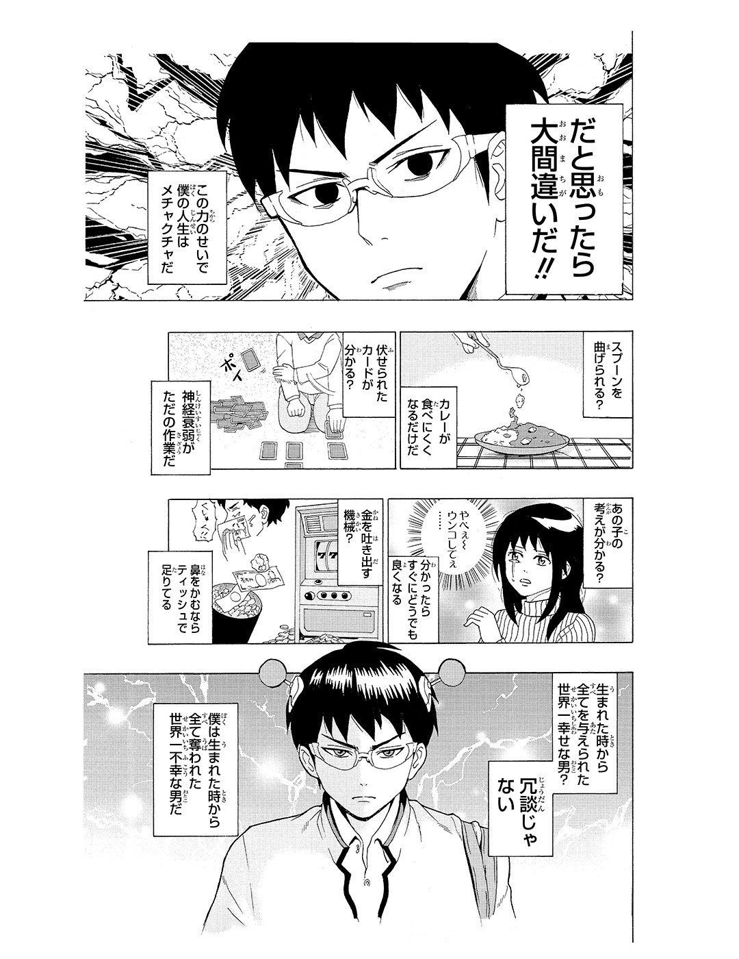 斉木楠雄のΨ難 第1話|試し読み_1_1-9
