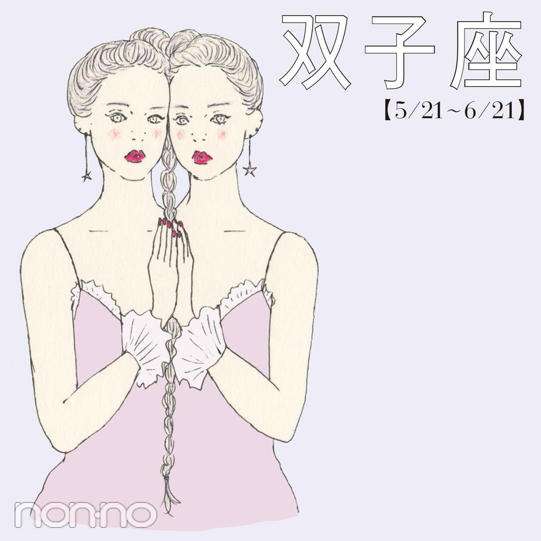 2017年はモテ期到来! 水晶玉子の12星座恋占い【双子座編】_1_1