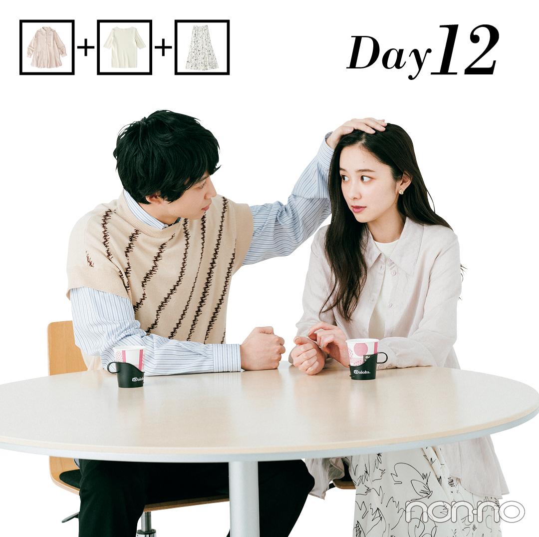 堀田真由の新生活着回しコーデDay12