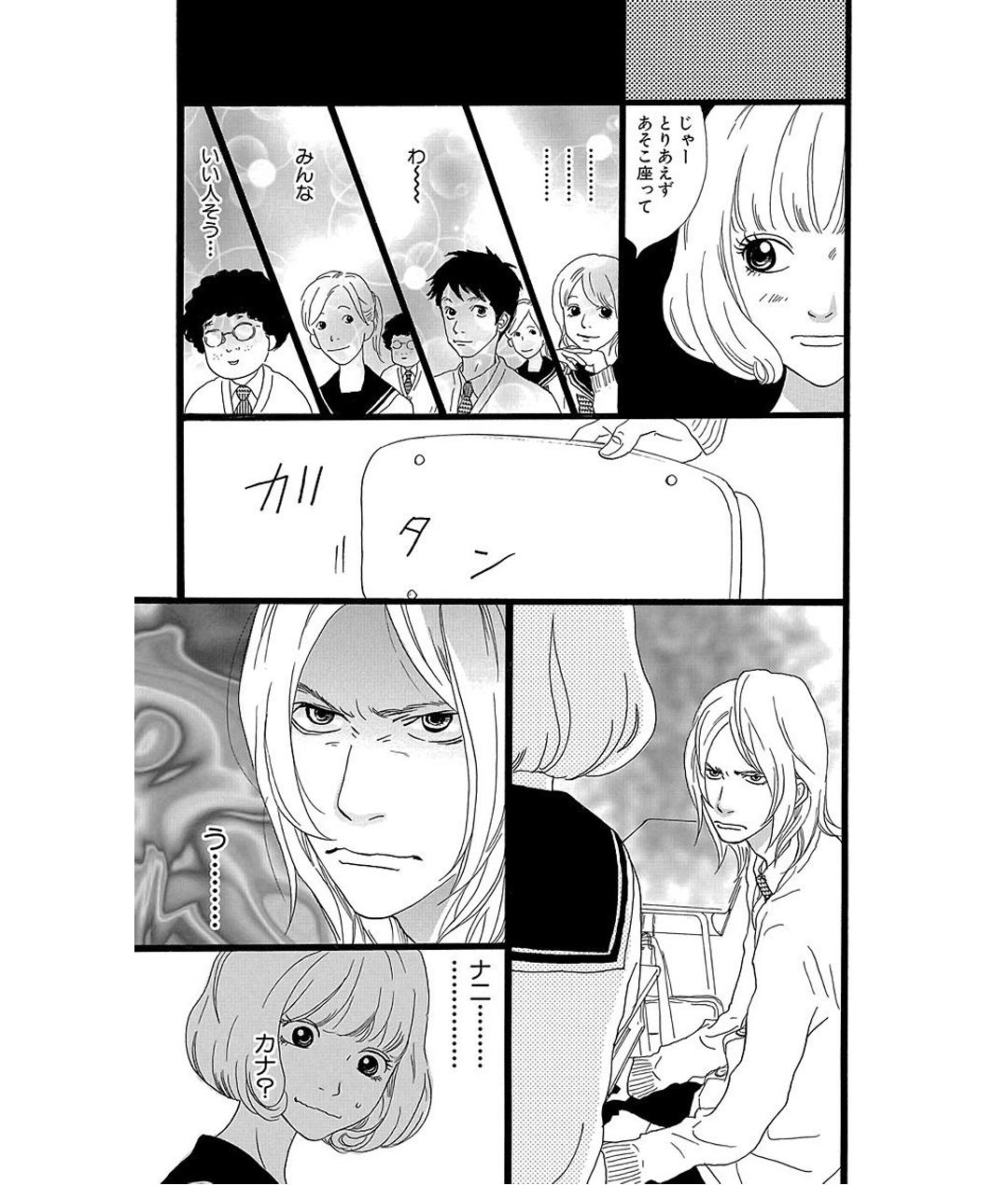 プリンシパル 第1話 試し読み_1_1-13