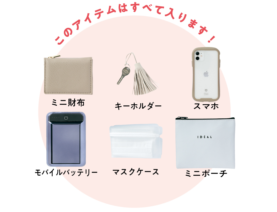 このアイテムすべて入ります! ミニ財布 キーホルダー スマホ モバイルバッテリー マスクケース ミニポーチ