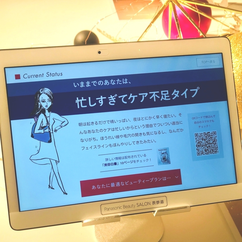 Panasonic Beauty SALON 表参道_4