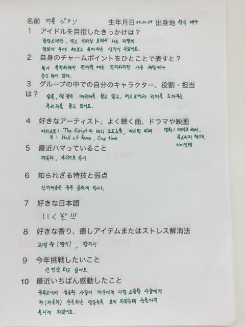 最旬アイドルTRCNGが日本デビュー!10問100答!_1_5-1