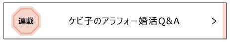 連載 ケビ子のアラフォー婚活Q&A
