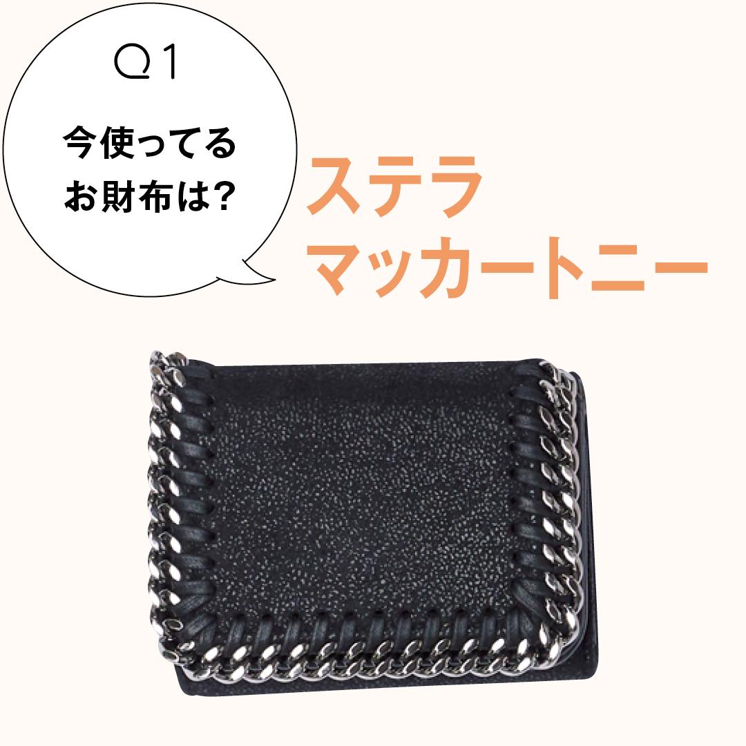 武田玲奈のバッグとスマホの中身を大公開!_1_2-1